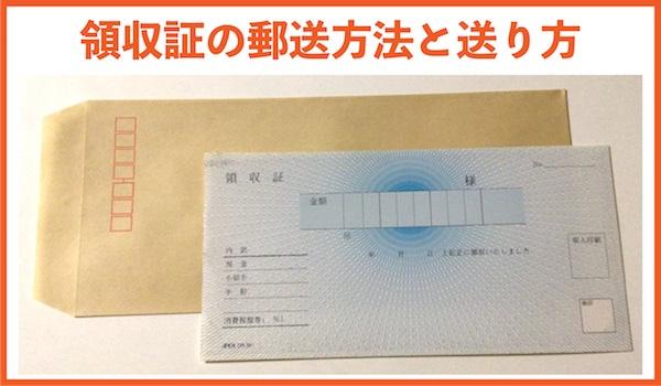 領収証の郵送方法と送り方