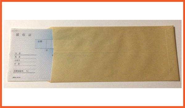 領収証は封筒で郵送する。