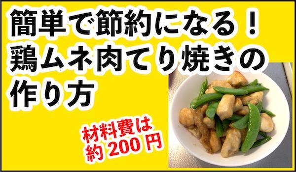 食費の節約!鶏ムネ肉照り焼きの作り方