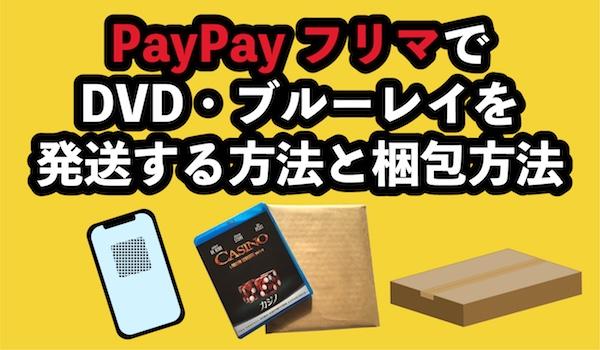 PayPayフリマでDVD・ブルーレイを発送・梱包