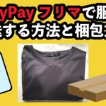 PayPayフリマで服を発送する方法と梱包方法