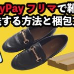 PayPayフリマで靴を発送する方法と梱包方法