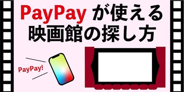 PayPayが使える映画館の探し方