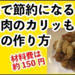 節約レシピ鶏皮肉のカリッと焼き