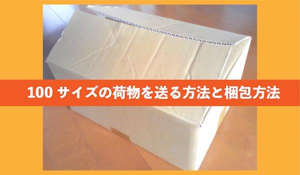 100サイズの荷物の送り方と梱包方法