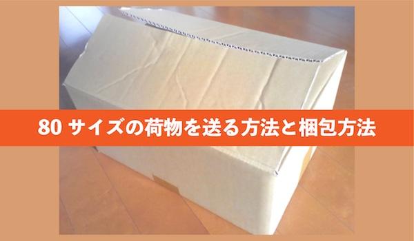 80サイズの荷物の送り方と梱包方法