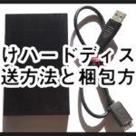 外付けハードディスクを郵送する送り方と梱包