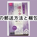 線香を郵送する方法と梱包方法