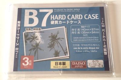 ダイソーのハードカードケース