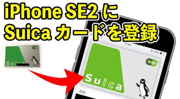 iPhone SE(第2世代)にsuicaカードを登録