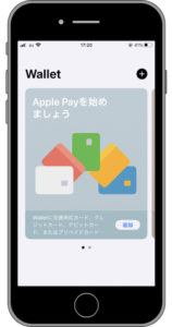 walletアプリ画面1