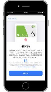 walletアプリ画面2