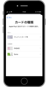 walletアプリ画面3