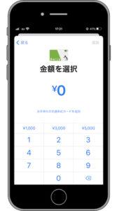 walletアプリ画面4
