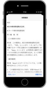 walletアプリ画面6