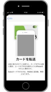 walletアプリ画面7