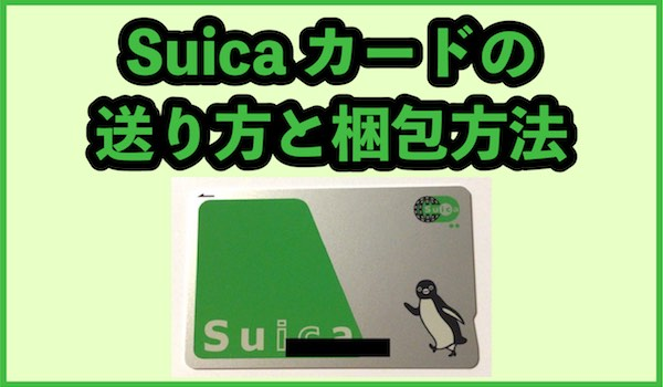 Suicaカードを郵送する送り方と梱包