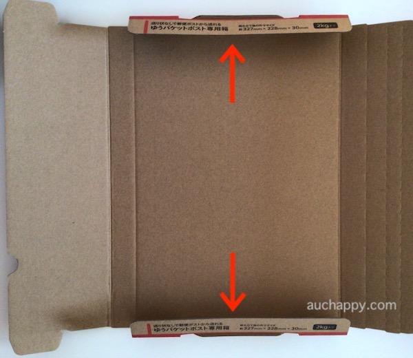 ゆうパケットポスト箱の組み立て2