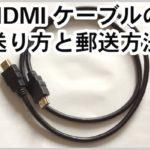 HDMIケーブルを郵送する方法と梱包方法