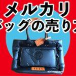 メルカリでバッグの売り方と撮影方法
