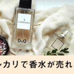 メルカリで香水の売り方と説明文の書き方