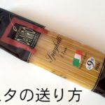 パスタ麺を郵送する方法と梱包方法